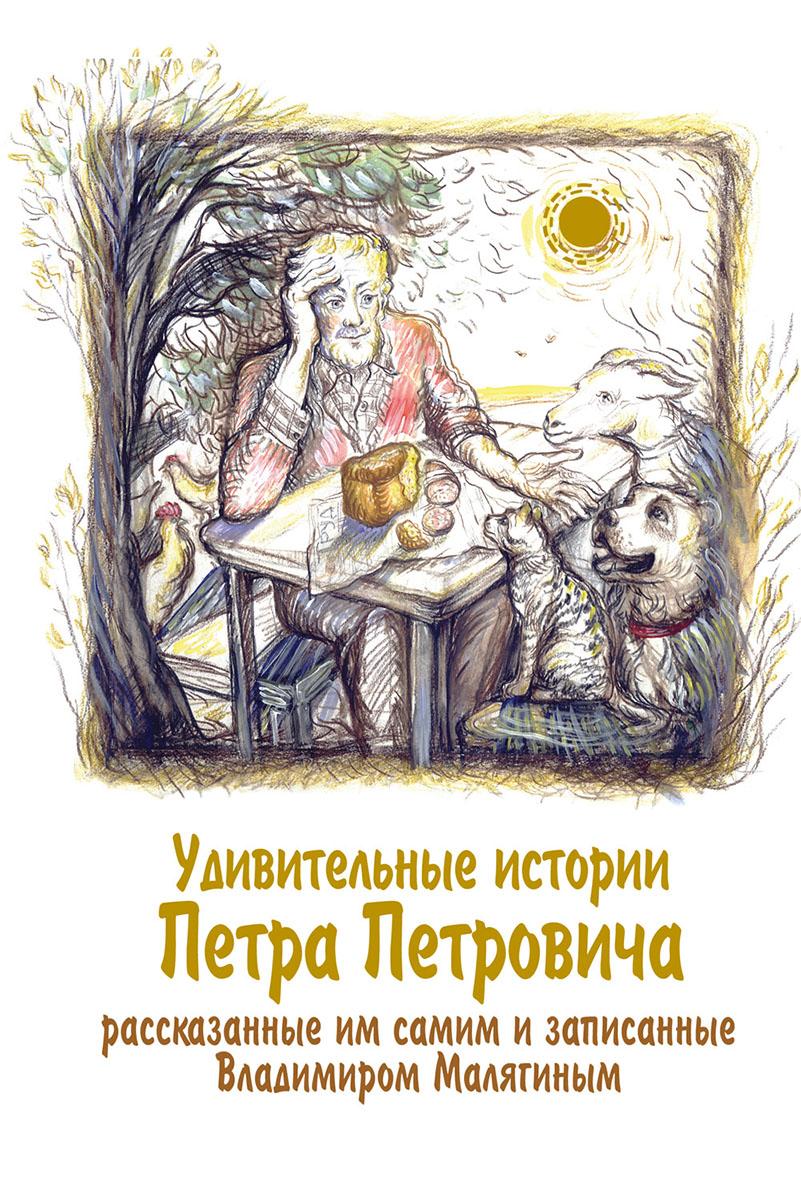 Удивительные истории Петра Петровича