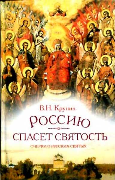 Россию спасет святость. Очерки о русских святых