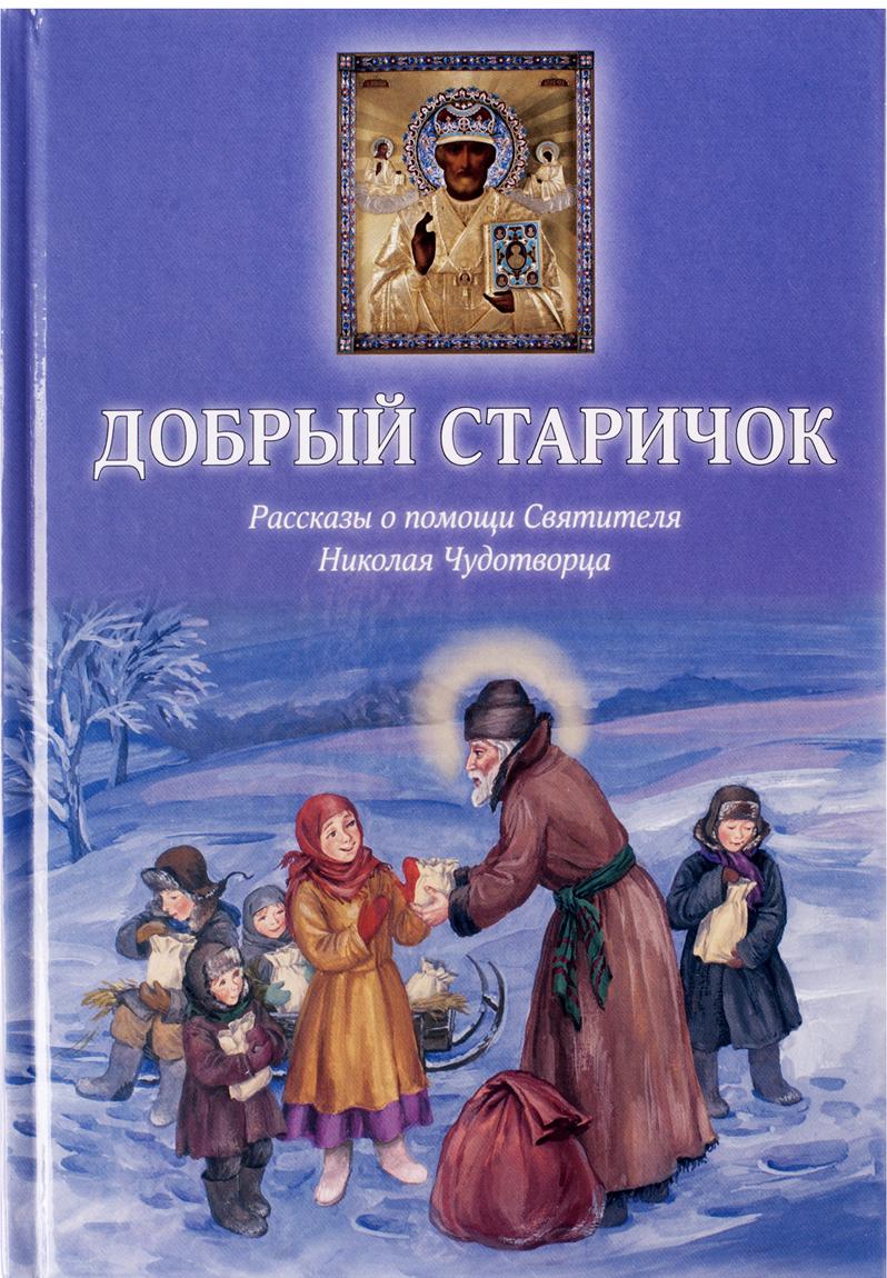 Добрый Старичок: Рассказы о помощи Святителя Николая Чудотворца