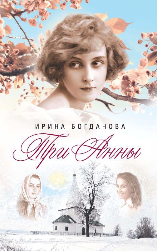 Три Анны. Роман