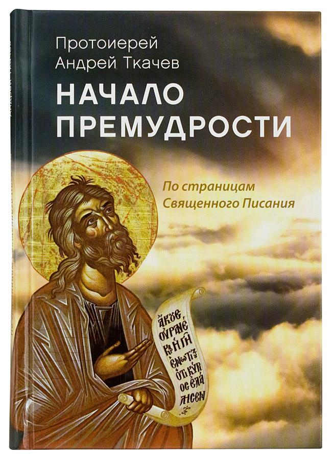 Начало премудрости: По страницам Священного Писания
