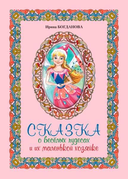 Сказка о веселых чудесах и их маленькой хозяйке