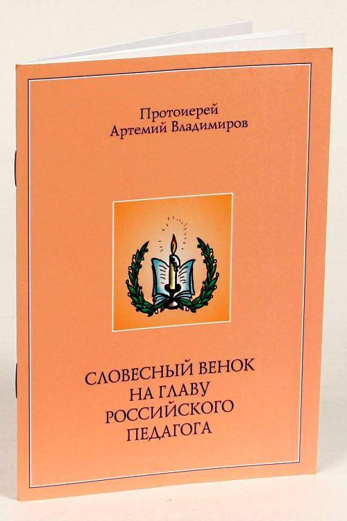 Словесный венок на главу российского педагога