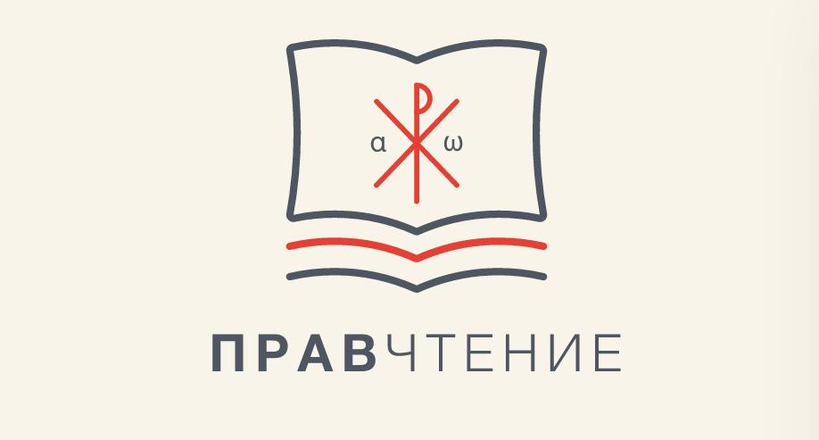 """Правчтение - Материалы по тегу """"чтение"""""""
