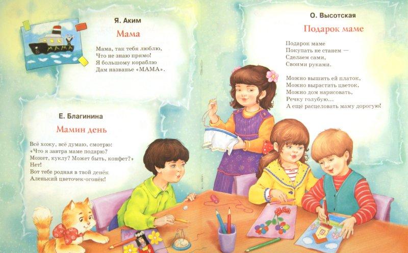 Рожицы, стихи о маме картинки для детей